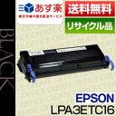 【送料無料】エプソン(EPSON)LPA3ETC16(保証付...
