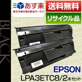 【送料/手数料無料】エプソン(EPSON)LPA3ETC82本セット(保証付リサイクルトナー)LP-8100/LP-8100CS/LP-8100R/LP-8700/LP-8700PS3/LP8100/LP8100CS/LP8100R/LP8700/LP8700PS3