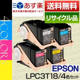 エプソン_LPC3T18-4色セット_リサイクルトナー