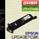 【送料無料】エプソン(EPSON)LPCA3ETC9Kブラッ...