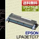 【リターン再生】エプソン(EPSON) LPA3ETC17保...