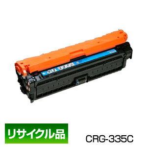 ポイント20倍 キヤノン Canon トナー カートリッジ335C シアン (CRG-335CYN/Cartridge-335CYN) 8672B001 保証付 リサイクル品画像