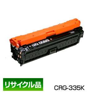 ポイント20倍 キヤノン Canon トナー カートリッジ335BK ブラック (CRG-335BLK/Cartridge-335BLK) 8673B001 保証付 リサイクル品画像