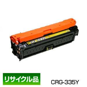 ポイント20倍 キヤノン Canon トナー カートリッジ335Y イエロー (CRG-335YEL/Cartridge-335YEL) 8670B001 保証付 リサイクル品画像