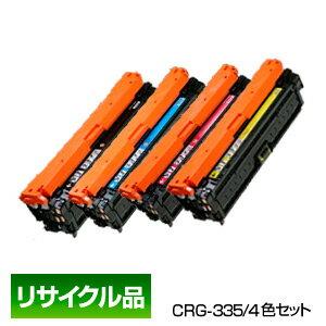 ポイント10倍 キヤノン Canon トナー カートリッジ335 4色セット (CRG-335/Cartridge-335) 保証付 リサイクル品画像