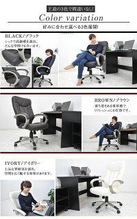 オフィスチェアレザー腰痛リクライニングチェア肘付きハイバック上下昇降ロッキングパソコンチェアー腰ブラウンホワイト【コンフォート】