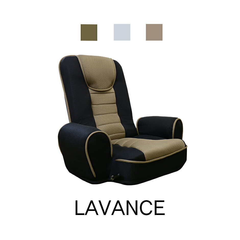 LAVANCE【贅沢で心地よさ抜群の座椅子】