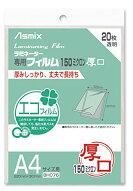 アスカ(Asmix)ラミネートフィルム厚口150μA4サイズ20枚入BH076(10セット)
