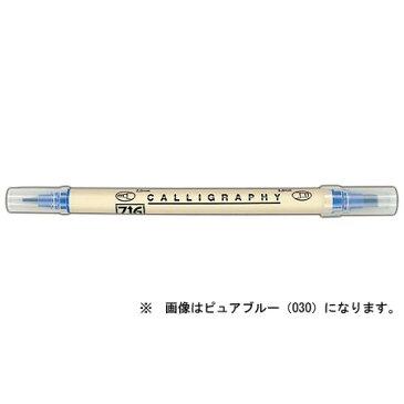 呉竹 ZIG メモリーシステムカリグラフィー ピュアブラック MS-3400-010