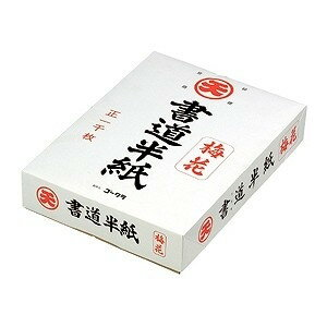 【送料無料・単価2296円・30セット】ゴークラ まるてん半紙梅花 1000枚イリ(30セット)