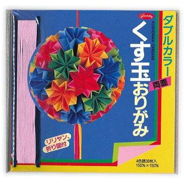 【ゆうパケット配送可】ショウワグリム くす玉折紙ダブルカラー 23−1823