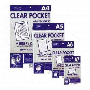 SEKISEI ポジ袋 ネガ袋 ポケット アゾン クリアポケット A7 30枚入 AZ-533AZ-533-00(10セット)