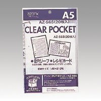 セキセイ アゾン クリアポケット A5 AZ-555(5セット)