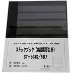 テージー スタンプアルバムストックブックDXスペア 切手単片用 ST-308S