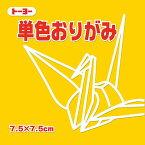トーヨー 単色折紙7.5CM107 068107ヤマブキ(5セット)