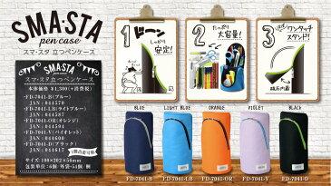 【送料無料・単価905円・60セット】ソニックsonic スマスタ 立つペンケース ブラック FD-7041-D(60セット)