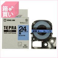 【箱買い商品/一箱120セット入り】キングジムKINGJIMテープカートリッジ青SC24B(※メーカーからの取り寄せになります)