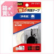 【箱買い商品/一箱150セット】スコッチ・3M超強力両面テープPV−TYT(納期優先の為単品詰合せの場合が御座います)