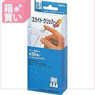 【箱買い商品/一箱100セット入り】オートスライドクリッパーSSLC−2500S(※メーカーからの取り寄せになります)
