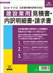 日本法令 建設 39−D Excelでつくる 法定福利費内訳明示対応 建設業用 見積書・内訳明細書・請求書(CD-ROM)MS-Excel用