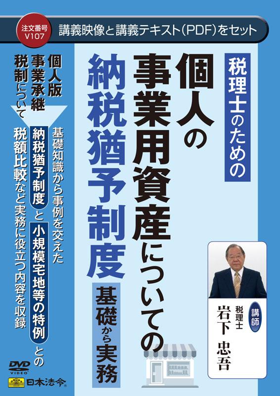 日本法令 税理士のための個人の事業用資産についての納税猶予制度 V107 ウ゛イ107