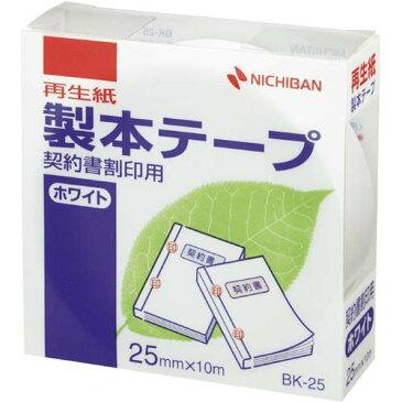 ニチバン 製本テープ 25mm×10m巻 BK-2535 契約割り印用ホワイト(10セット)