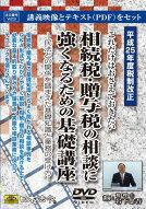 日本法令平成25年度税制改正これだけはおさえておきたい相続税・贈与税の相談に強くなるための基礎講座V23