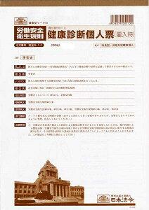 日本法令 健康診断個人票 安全5−1−1
