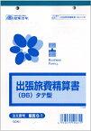 日本法令 出張旅費精算書 販売6−1