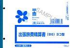日本法令 出張旅費精算書 販売6−3