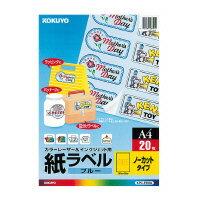 32%OFF!KOKUYO(コクヨ)カラーLBP&インクジェット用紙ラベルA4ノーカット20枚ブルー(KPC−...
