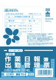日本法令 建設業 作業日報兼出勤管理票 建設 70−2