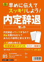 日本法令 内定辞退セット 労務 38-2