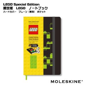 【手帳】 モレスキン 限定版 LEGO ノートブック ハードカバー プレーン(無地) ポケット