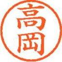 シヤチハタ ネーム6既製 XL-6 1360 高岡