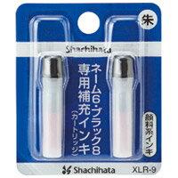 シヤチハタ X補充インキ XLR-9-05 朱 12個