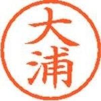 シヤチハタ ネーム6既製 XL-6 0460 大浦(5セット)