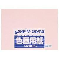 大王製紙 再生色画用紙 4ツ切 10枚 サーモン