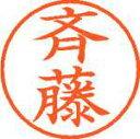 ネーム9既製 XL−9 4028 ◆斉藤ネーム9既製 XL−9 4028 ◆斉藤