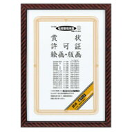 KOKUYO(コクヨ)賞状額縁金ラックB3(褒賞)サイズカ−15N