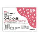 オフィスジャパンで買える「【90円×1セット】KOKUYO(コクヨ)カードケース(環境対応)硬質B6クケ−3006」の画像です。価格は90円になります。