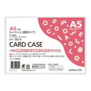 オフィスジャパンで買える「【95円×1セット】KOKUYO(コクヨ)カードケース(環境対応)硬質A5クケ−3015」の画像です。価格は95円になります。