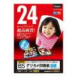 Nakabayashi(ナカバヤシ)新デジカメ印画紙/強光沢/B5/24枚 JPSK−B5−24G