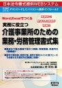 日本法令 CD−ROM関連 ネット8 実務に役立つ介護事業所のための業務・労務管理書式集