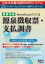 CD−ROM関連 ネット34 簡単作成 源泉徴収票・支払調書日本法令 CD−ROM関連 ネット34 簡単作成...