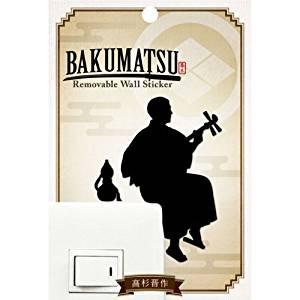 東洋ケース Wall Story 「BAKUMATSU 幕末」(幕末WS 高杉晋作) WS-BAKU-05画像