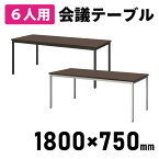 レビューを書いてクーポンプレゼントミーティングテーブル 会議用テーブル 幅1800×奥行750×高さ700mm 天板ダークブラウン 6人用 アイリスチトセ 会議テーブル テーブル 幅180cm R-SOT-1875PK