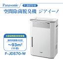 【在庫あり】Panasonic パナソニック 次亜塩素酸 空...
