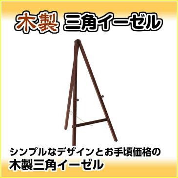 【木製三角イーゼル】シンプルデザインの木製イーゼル B1サイズまで掲示可能 天然木のやわらかな風合いの看板用イーゼルRaymay Fujii LPT655