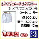 洋服ハンガーラック【在庫限り】パイプシングル ハンガー ホワイト幅900mm 洋服掛け コートハンガー